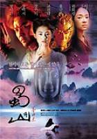 Legenda o Zu (Šu šan čeng čuan)