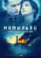 Černobyl (Motylki)