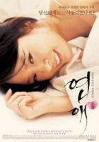 Yeonae