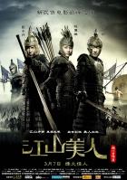 Císařovna a bojovníci