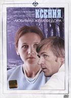 Xenie, Fjodorova milovaná žena (Ксения - любимая жена Федора)