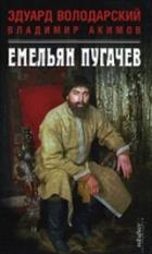 Jemeljan Pugačov (Емельян Пугачев)