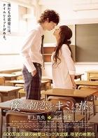 Dala jsem ti svou první lásku (Boku no hatsukoi wo kimi ni sasagu)