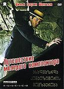 Putování mladého skladatele (Achalgazra kompozitoris mogzauroba)