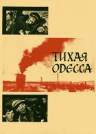 Tichá Oděsa (Tichaja Odessa)