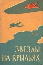 Hvězdy na křídlech (Звезды на крыльях)