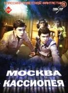 Moskva – Kassiopeia (Москва - Кассиопея)
