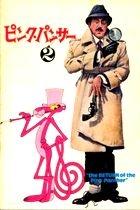 Návrat Růžového pantera (The Return of the Pink Panther)