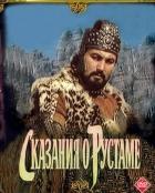 Pohádka o Rustamovi