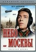 Moskevské nebe (Небо Москвы)