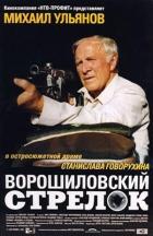 Vorošilovský ostřelovač (Vorošilovskij strelok)