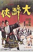 Spojení Shaolinů (Da Zui Xia)