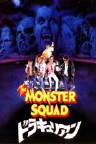 Záhrobní komando (The Monster Squad)