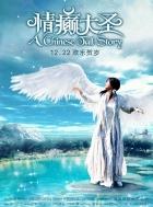 Velké dobrodružství (Ching din dai sing)