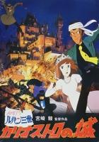 Arsen Lupin (Rupan sansei: Kariosutoro no shiro)