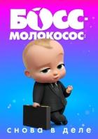 Mimi šéf: zpátky ve hře (The Boss Baby: Back in Business)