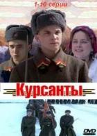 Kursanty