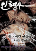 Inhyeongsa