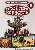 Vesjolaja karusel № 11: Pro čerepachu