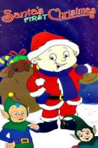 Santa's First Christmas
