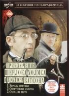 Dobrodružství Sherlocka Holmese a doktora Watsona - Lov na tygra (Priključenja Šerloka Cholmsa i doktora Vatsona - ochota na tigra)