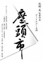 Samuraj (Zatoichi)