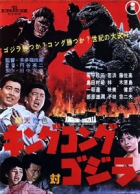 King Kong vs. Godzilla (King Kongu tai Gojira; King Kong vs. Godzilla)
