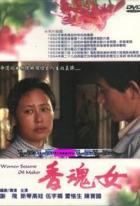 Ženy od Jezera vonných duší (Xiang hun nu)
