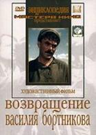 Žatva (Vozvraščenije Vasilija Bortnikova)