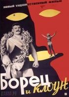 Zápasník a klaun (Борец и клоун)