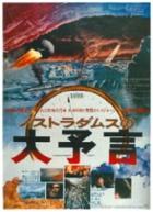 Katastrofa 1999 (Nosutoradamusu no daiyogen)