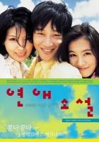 Yeonae soseol