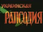 Ukrajinská rapsodie (Ukrainskaja rapsodia)