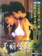 Millennium Mambo (Chie shi man po)