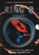 Ring 0 (Ringu 0: Baasudei)