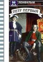 Petr Veliký (Pjotr pervyj)