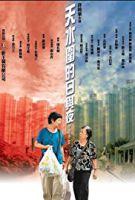 Dny a noci v Tin Shui Wai (Tin Shui Wai dik yat yu ye)