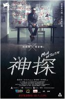 TV program: Šílený detektiv (Sun taam)