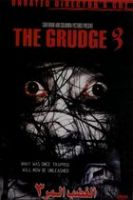 TV program: Smrtící nenávist 3 (The Grudge 3)