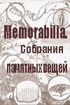 Memorabilia - sbírka pamětihodností (Memorabilia. Собрания памятных вещей)