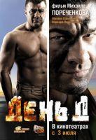 """Den D (Děň """"D"""")"""