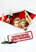 TV program: Andělé a panny (Virgin Territory)