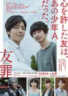 """Můj přítel """"A"""" (Yuzai)"""