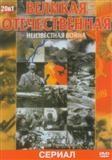 TV program: Velká vlastenecká válka (Velikaja otěčestvennaja)