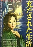 Plný život (Mitasareta seikatsu)