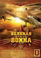 TV program: Velká vlastenecká válka (Velikaja vojna)