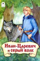 Carevič Ivan a šedý vlk (Ivan-Carevič i seryj volk)