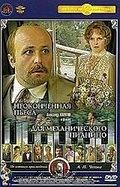 TV program: Nedokončená skladba pro mechanické piano (Неоконченная пьеса для механического пи&#1072)