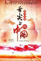 TV program: Kouzla čínské kuchyně (She jian shang de Zhong guo)