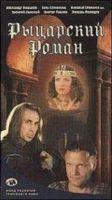 Rytířsky román (Rycarskij roman)